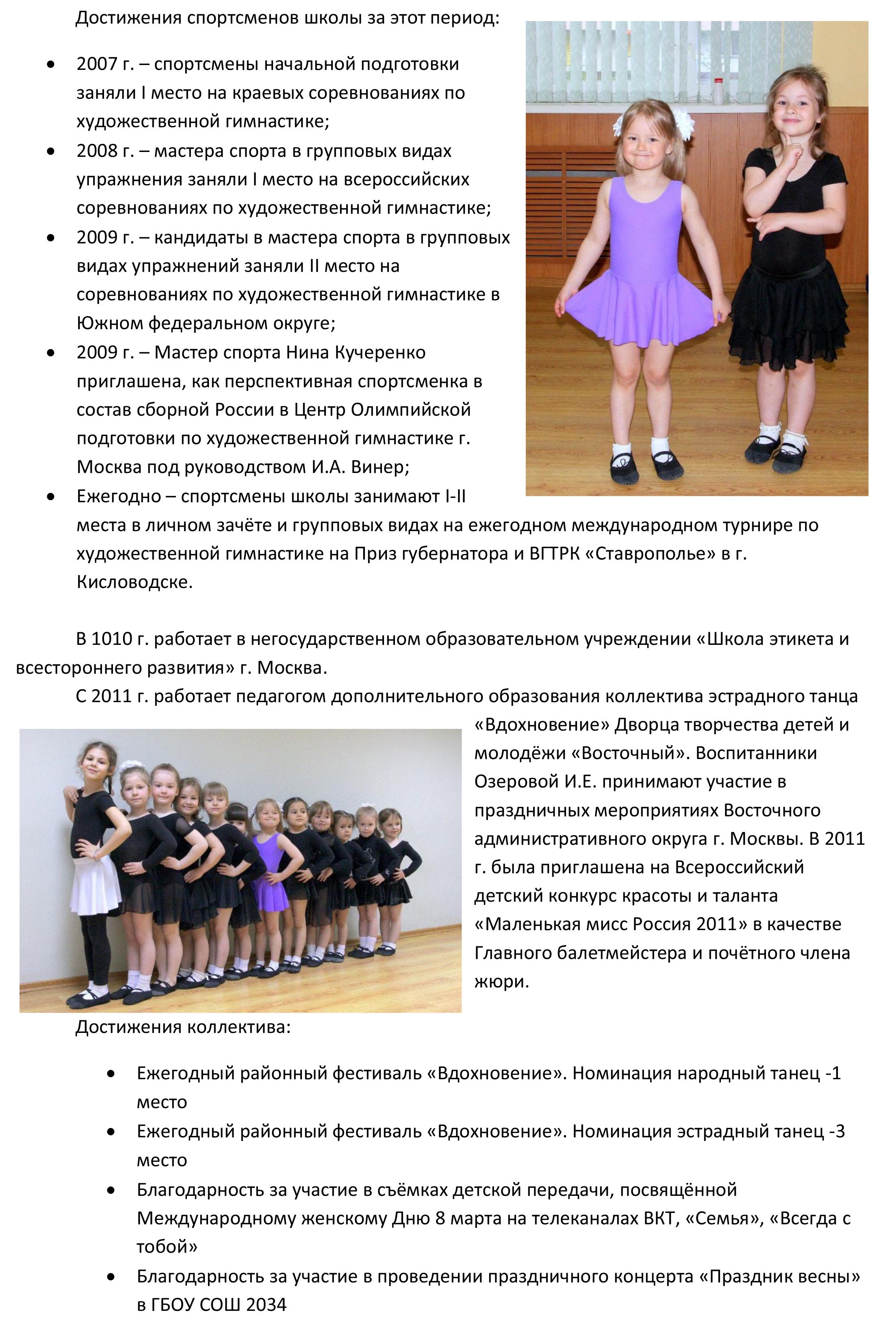 характеристика2015-2