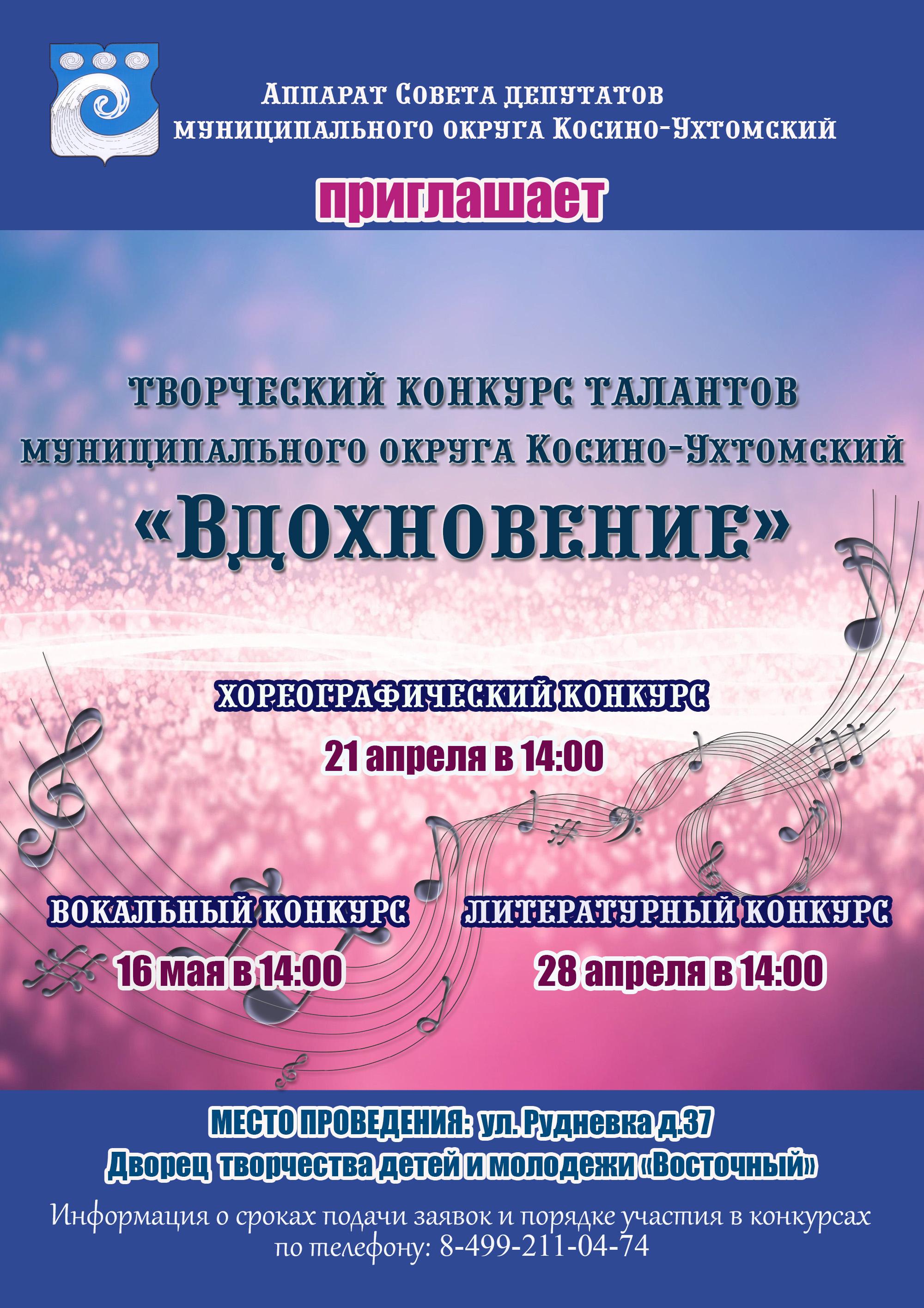 АФИША - ВДОХНОВЕНИЕ-8
