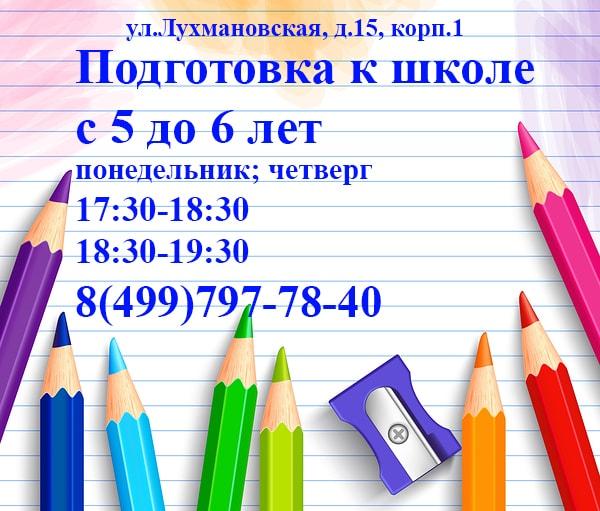 Подготовка к школе-min