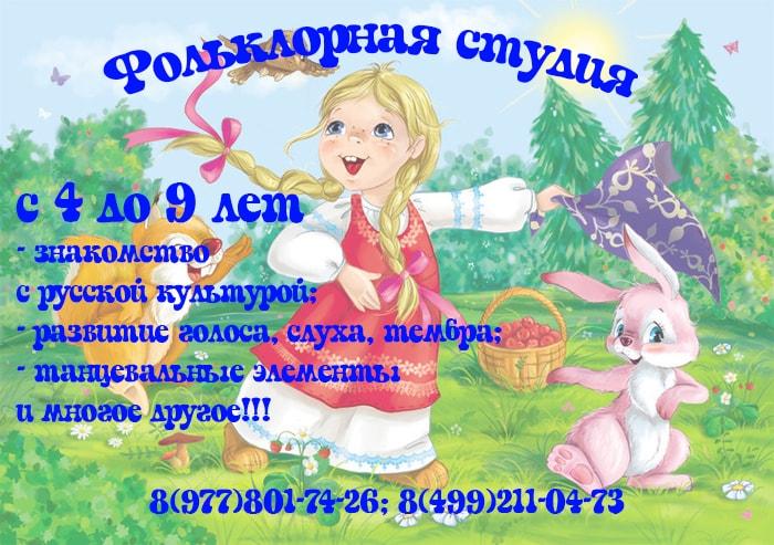 Фольклорная студияl-min