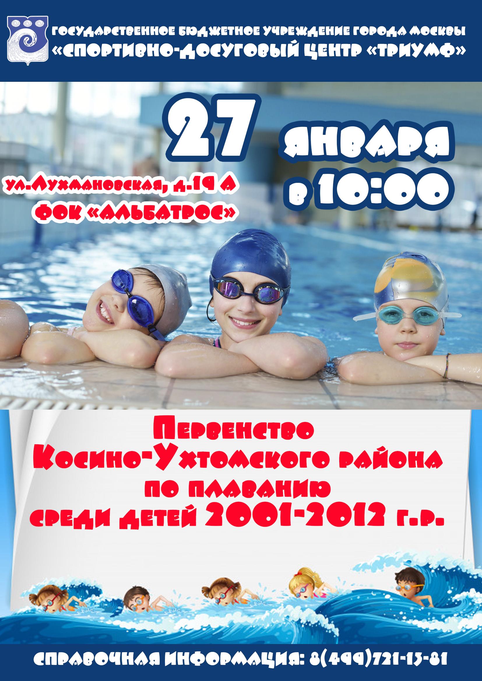 1.Плавание