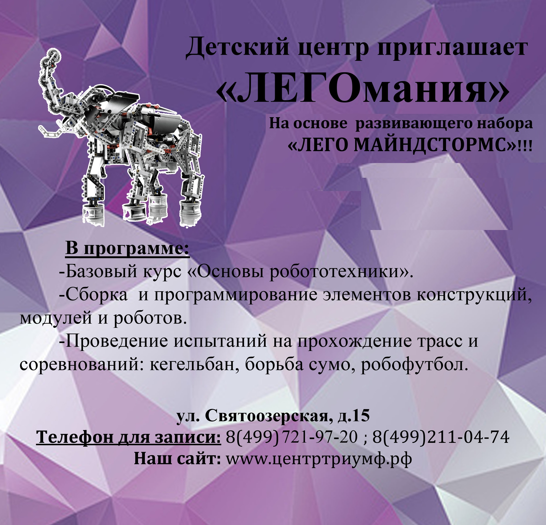 ЛЕГОМАНИЯ (2)