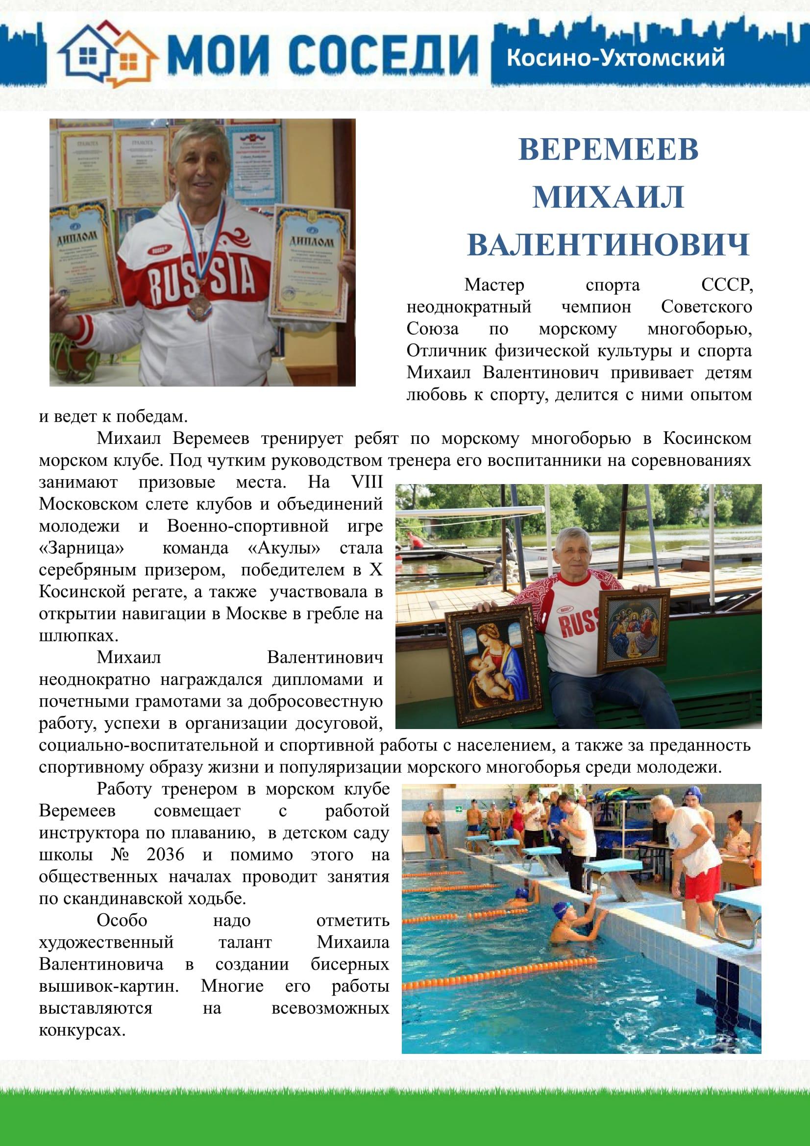 Веремеев-1