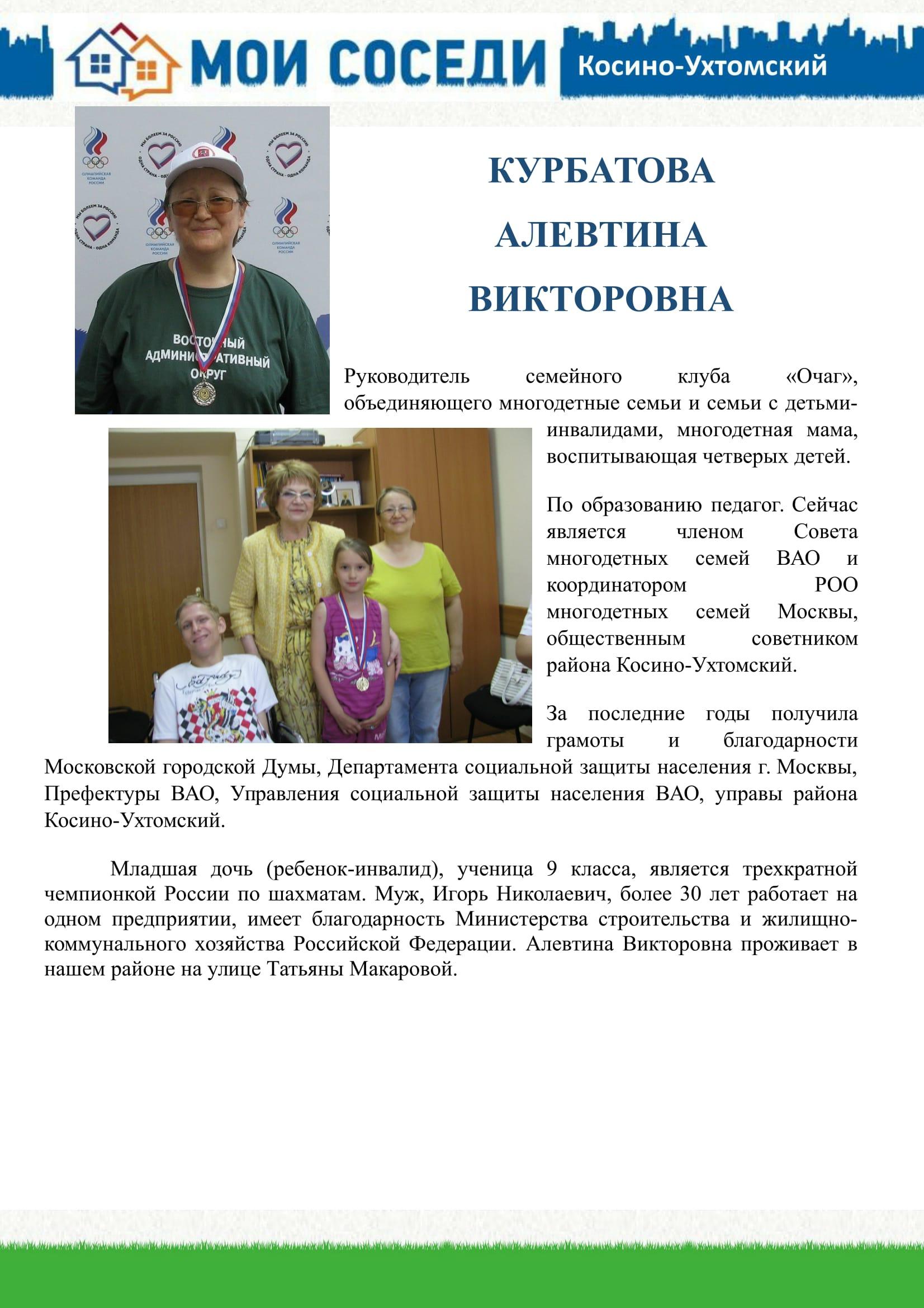 Курбатова-1