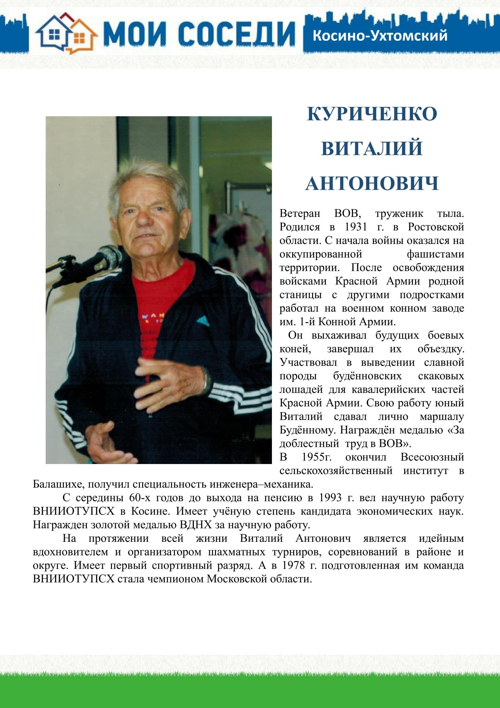 Куриченко-1