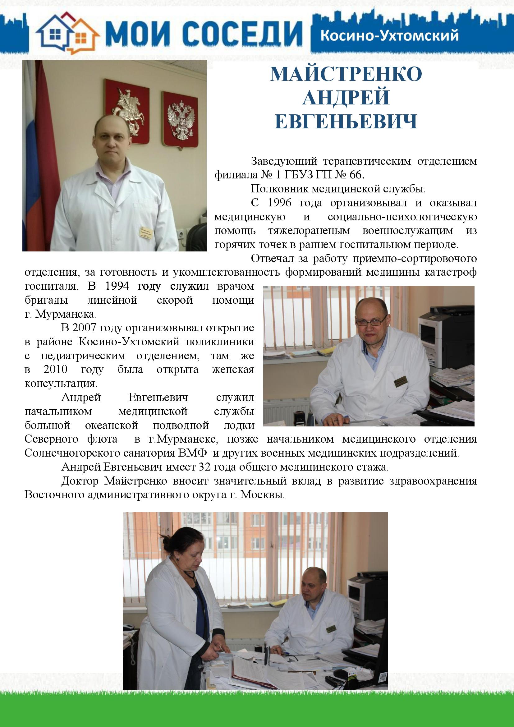 Майстренко!
