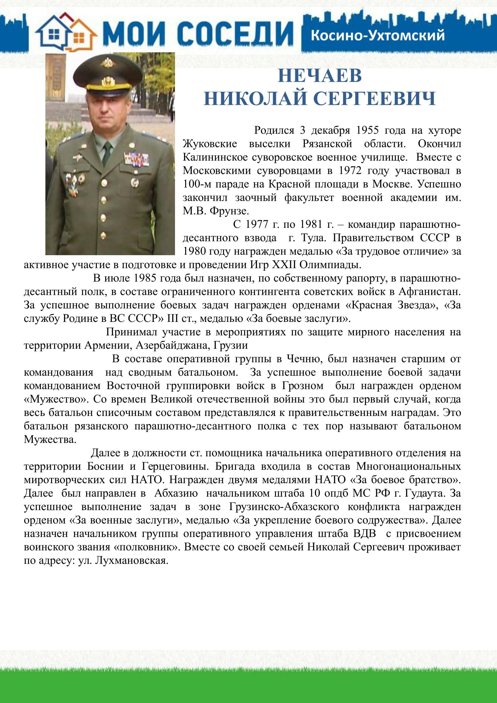 Нечаев-1
