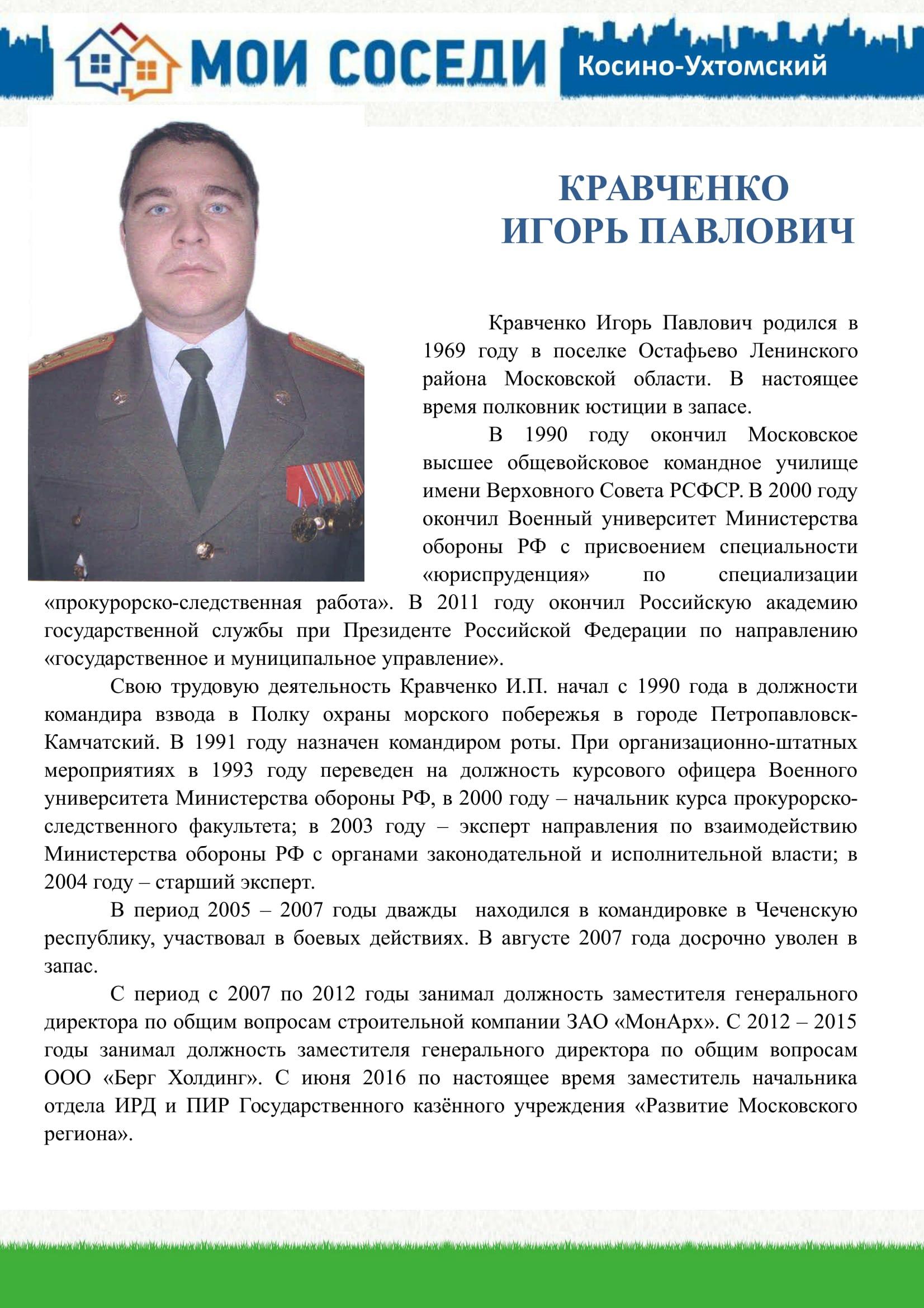 Нечаев-2