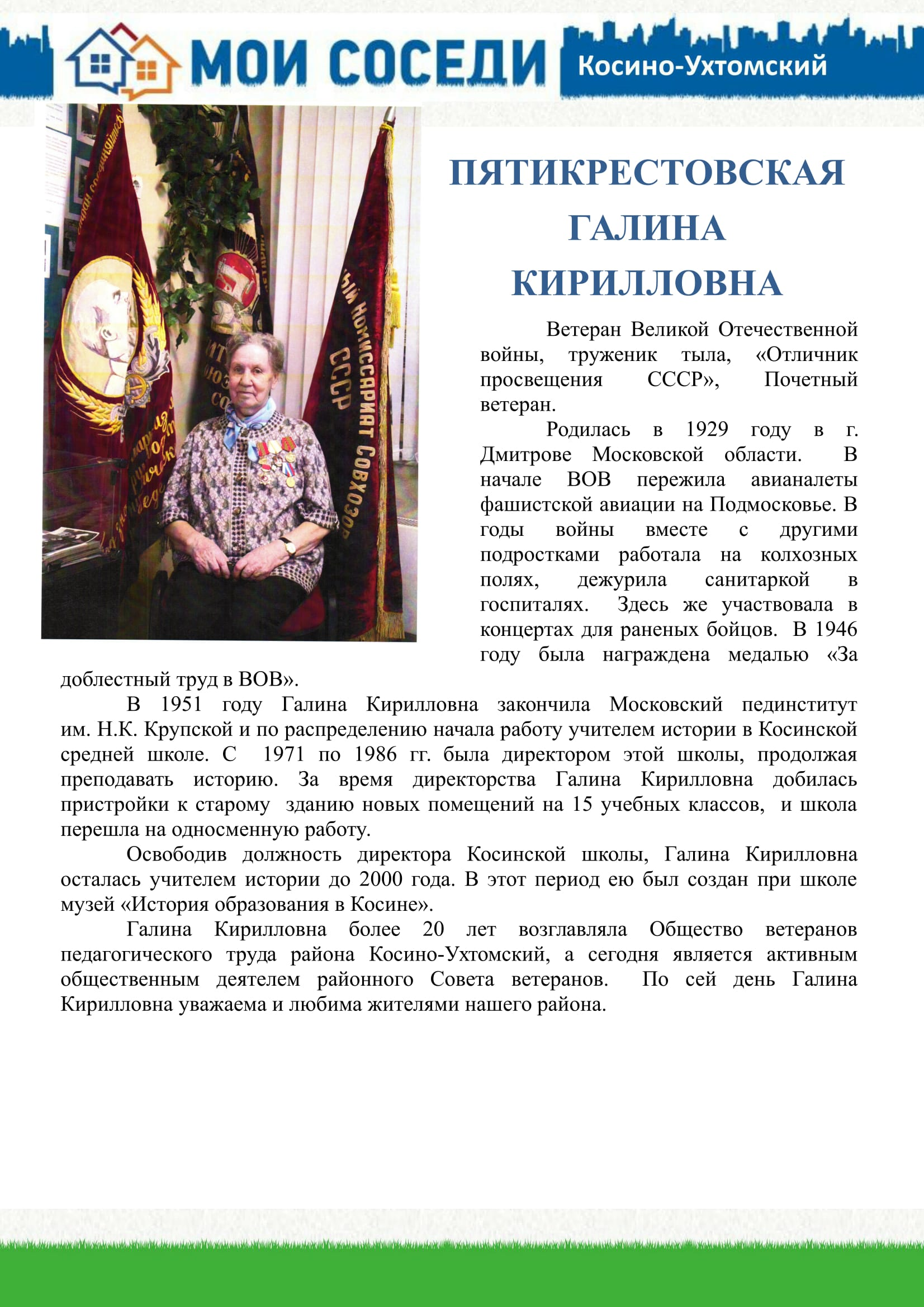 Пятикрестовская-1