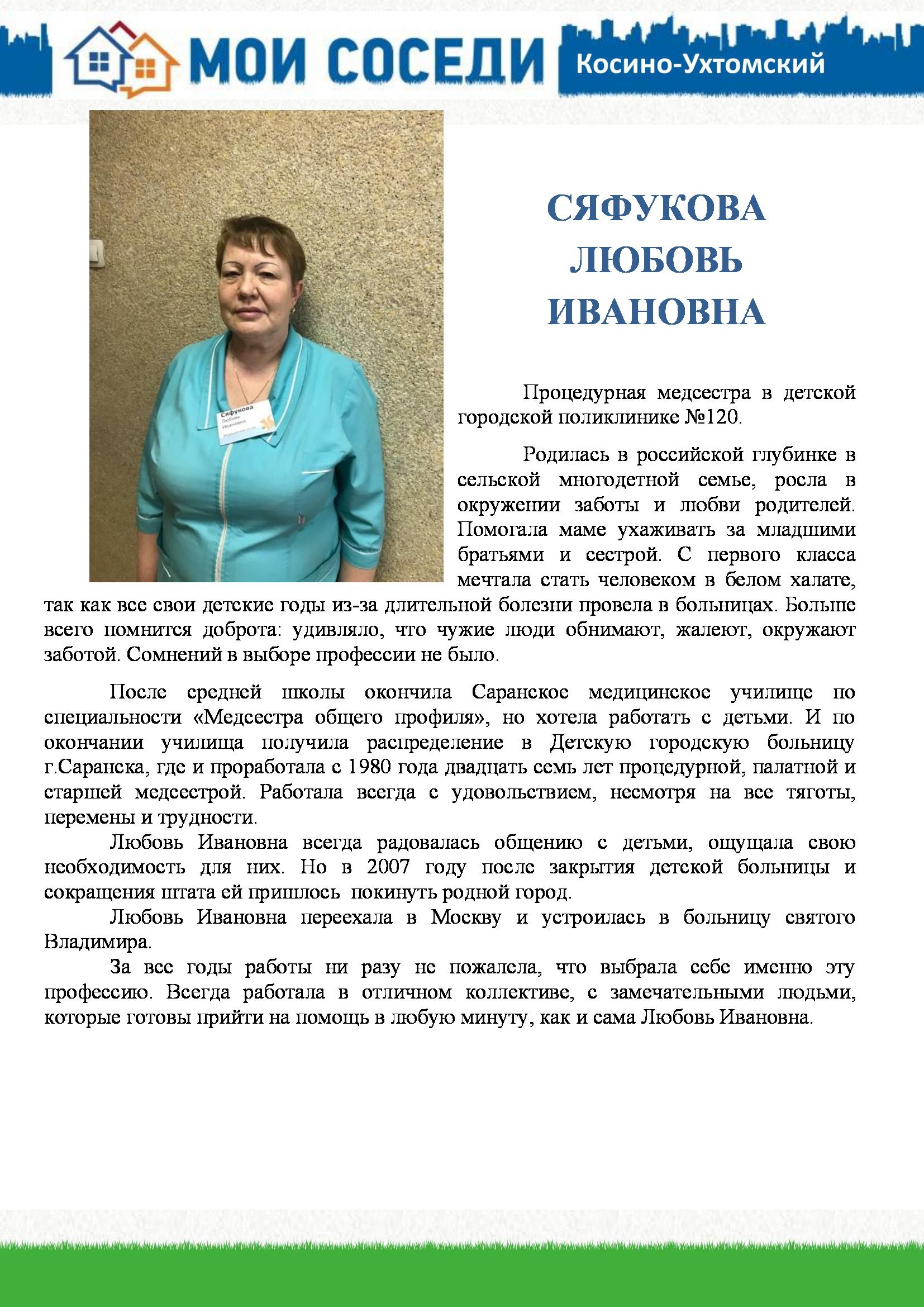 Сяфукова