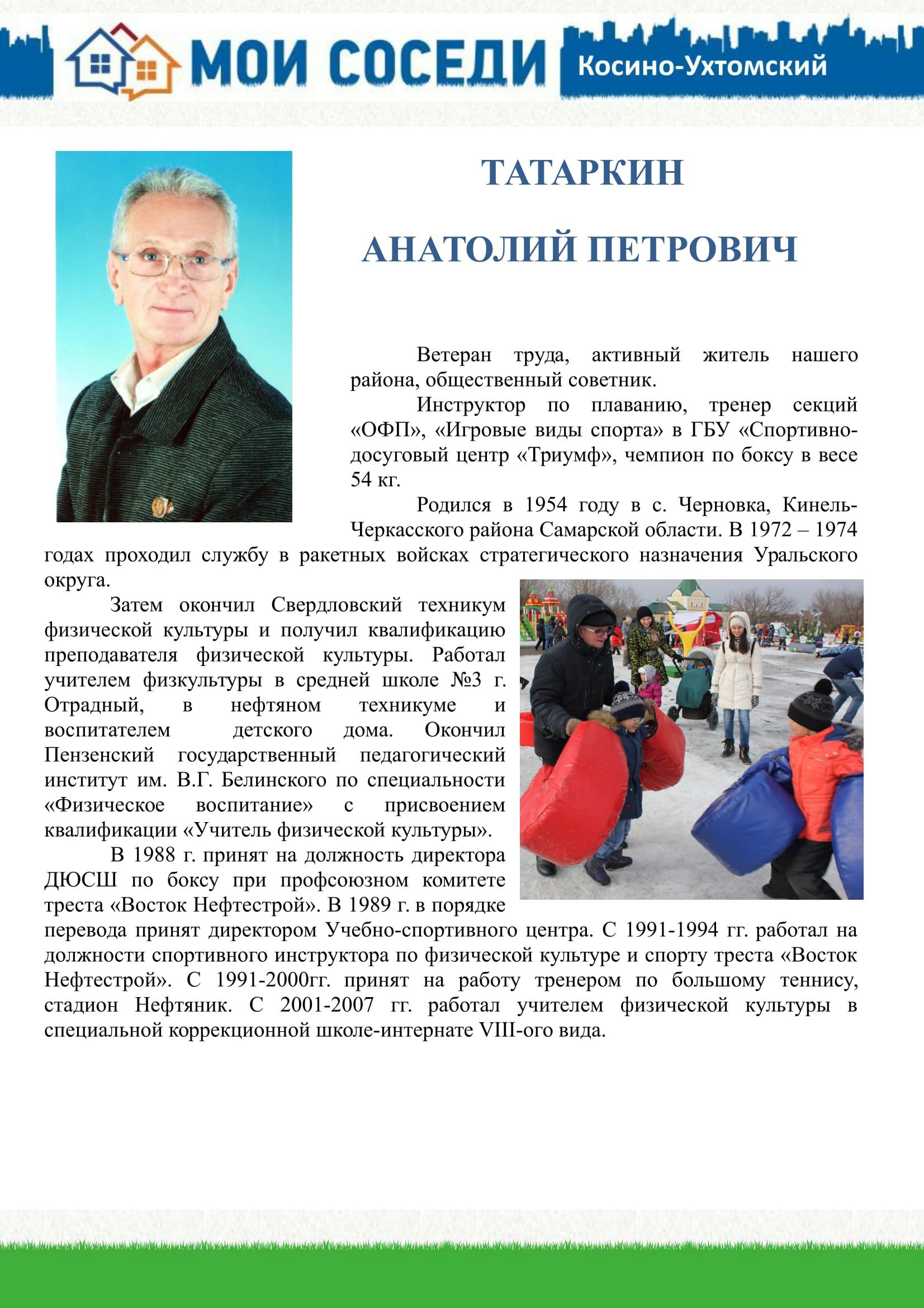 Татаркин-1