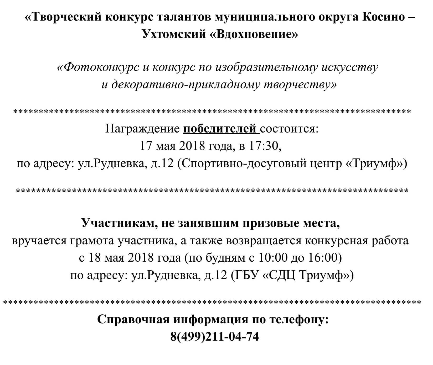 НАГРАЖДЕНИЕ ИЗО И ФОТО-1
