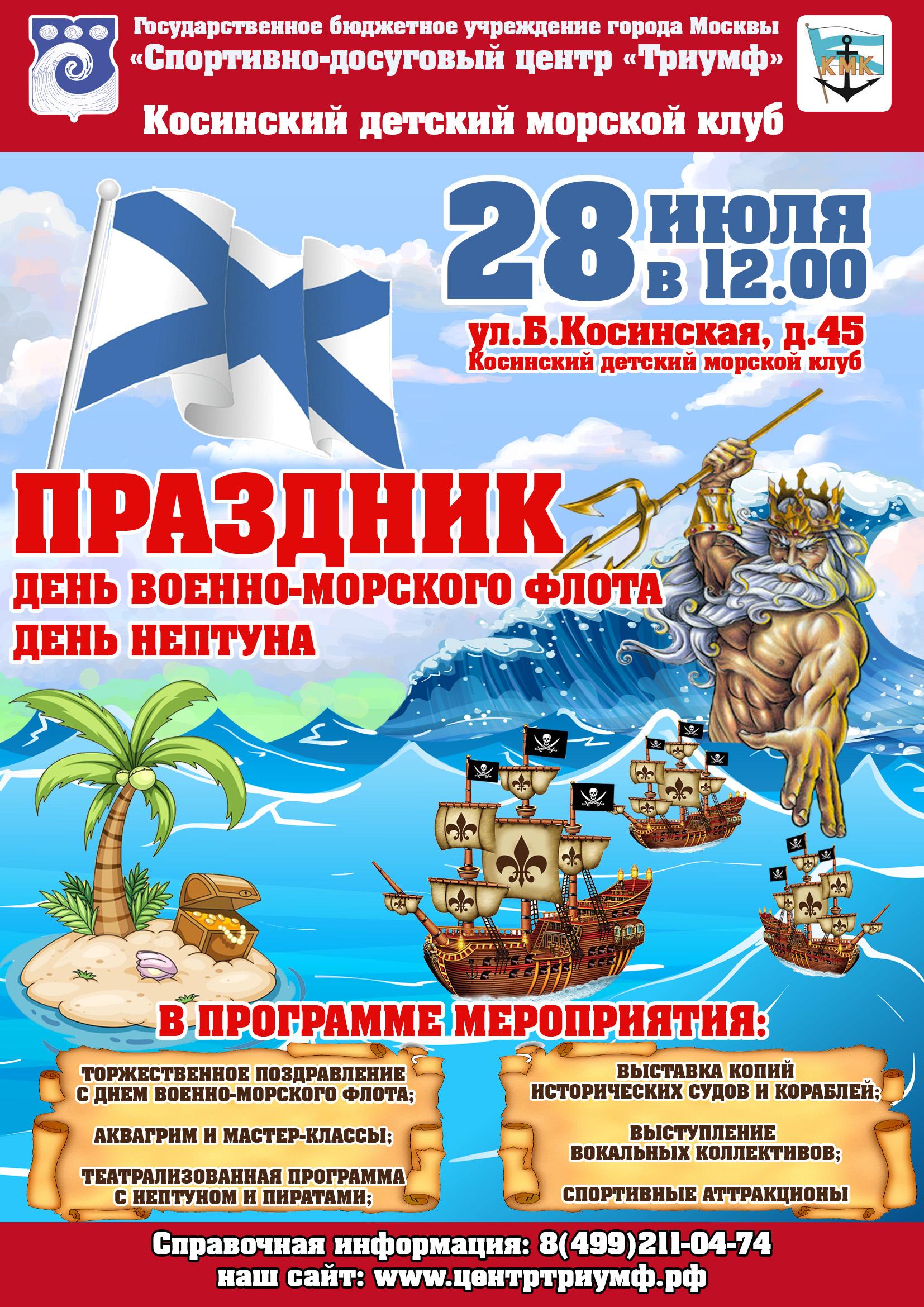 НЕПТУН 2019 - ВМФ