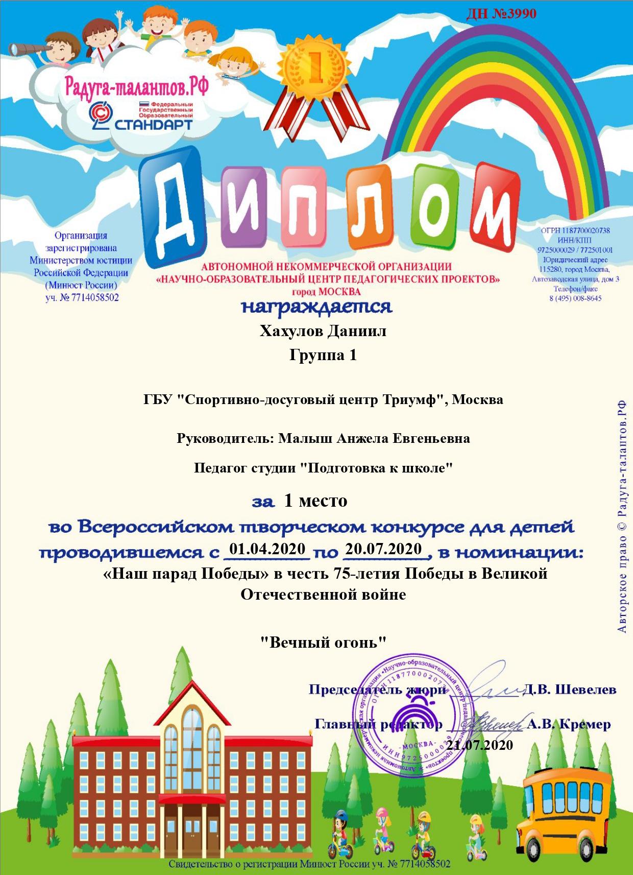 Диплом21.07.2020,Хахулов Даниил ,olesya-polousovamail.ru_page-0001