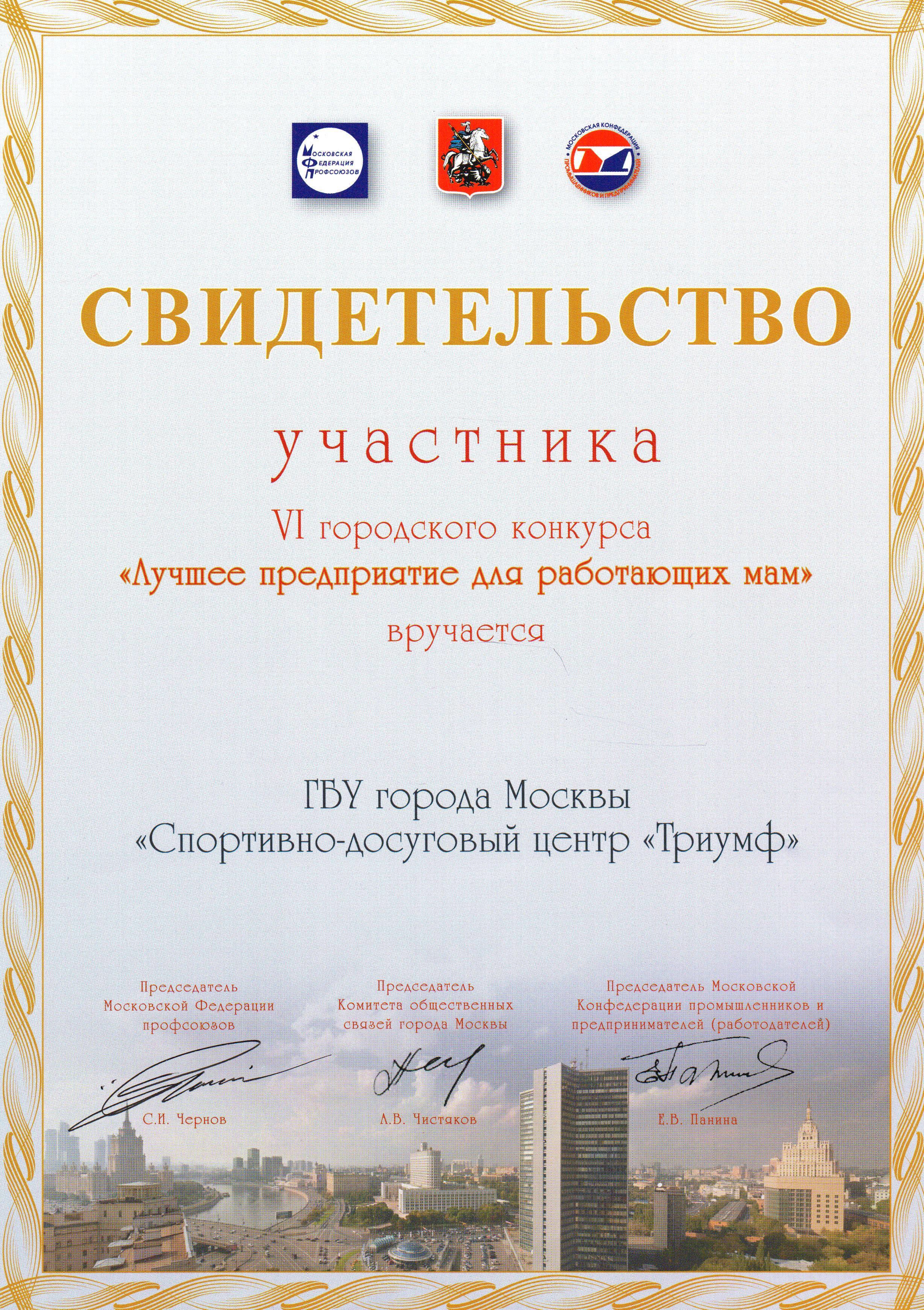 Сертификат - Лучшее предприятие для работающих мам